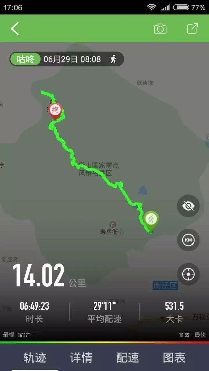 衡山缆车景区地图