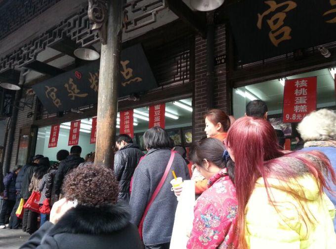 宫廷糕点铺(大慈寺店)     图片