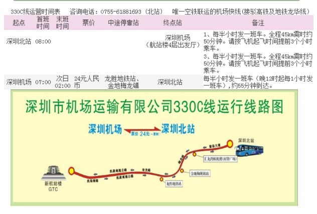 深圳北站如何到深圳飞机场