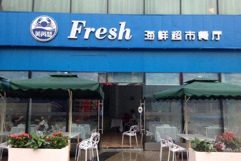 芙芮瑟fresh海鲜超市餐厅