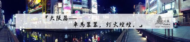 【大阪篇——车马嚣嚣,灯火煌煌。】