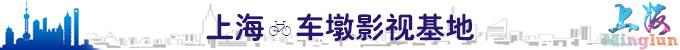 ShangHai车墩影视基地