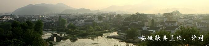 安徽歙县呈坎、许村