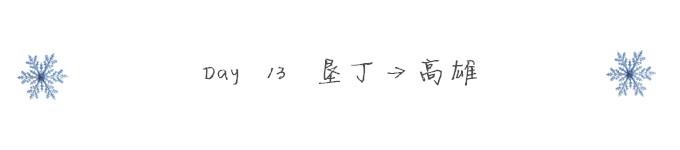 Day 13 垦丁→高雄
