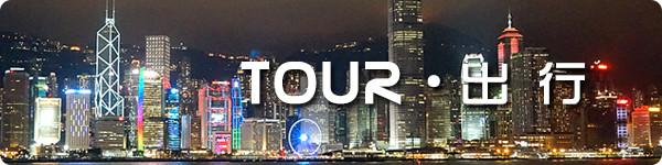 Tour · 出行