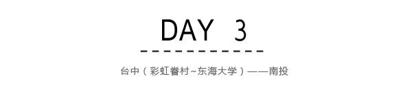 Day3:台中(彩虹眷村)~南投