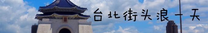 DAY2 台北-九份